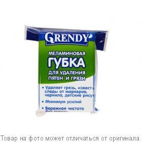 GRENDY.Губка меламиновая для удаления пятен 1шт., шт