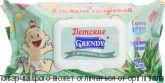 GRENDY.Салфетки влажные 100% Чистоты для детей с экстрактом алоэ вера 120шт клапан, шт