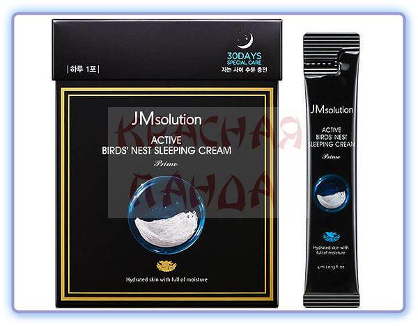 Ночная маска-крем для лица с экстрактом ласточкиного гнезда JMsolution