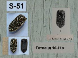 S-51. Готланд 10-11 век