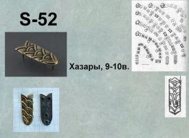 S-52. Хазары 9-10 век