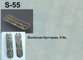 S-55. Волжская Булгария 8-9 век