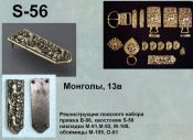S-56. Монголы 13 век