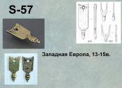 S-57.Европа 13-15 век