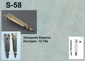 S-58. Европа 13-15 век
