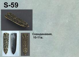 S-59.Скандинавия 10-11 век