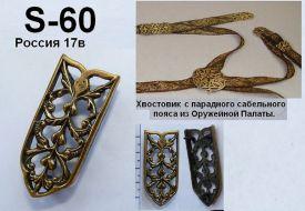 S-60. Россия 17 век