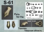 S-61. Русь 10-11 век