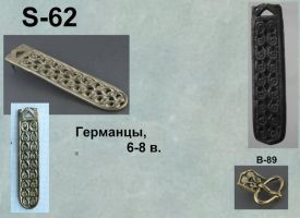 S-62. Германцы 6-8 век