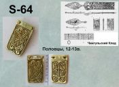 S-64. Половцы 12-13 век