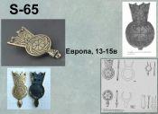 S-65. Европа 13-15 век.