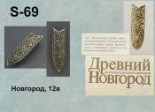 S-69. Новгород 12 век