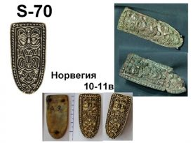 S-70. Норвегия 10-11 век