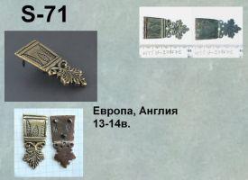 S-71. Европа 13-14 век