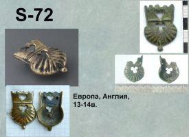 S-72. Европа 13-14 век