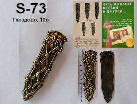 S-73. Гнездово 10 век