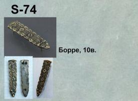 S-74. Борре 10 век