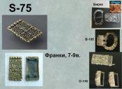 S-75. Франки 7-9 век