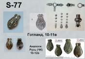 S-77. Готланд 10-11 век