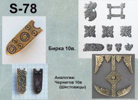 S-78. Бирка 10 век