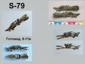 S-79. Готланд 9-11 век
