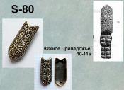 S-80. Южное Приладожье 10-11 век