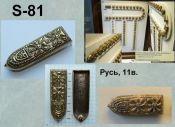 S-81. Русь 11 век