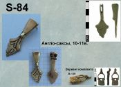 S-84. Англо-саксы 10-11 век