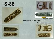 S-86. Монголы 13-14 век