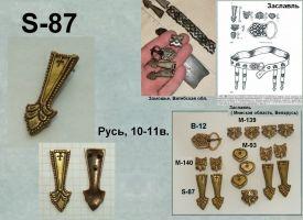 S-87. Русь 10-11 век