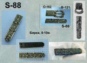 S-88. Бирка 9-10 век
