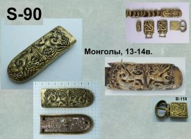S-90. Монголы 13-14 век