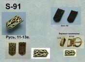 S-91. Русь 11-13 век