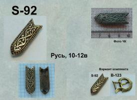 S-92. Русь 10-12 век