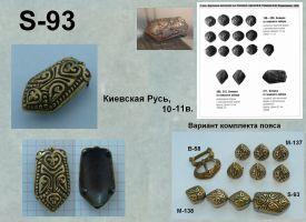 S-93. Русь 10-11 век