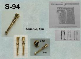 S-94. Хедебю 10 век