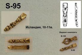 S-95. Исландия 10-11 век