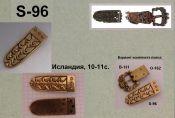 S-96. Исландия 10-11 век