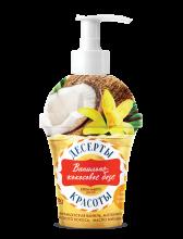 Крем-мыло для рук Ванильно-кокосовое безе серии «Десерты красоты» 320 мл