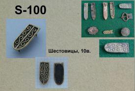 S-100. Шестовицы 10 век