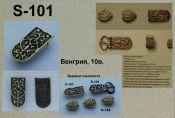 S-101. Венгрия 10 век