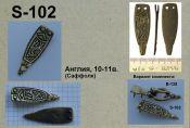S-102. Англия 10-11 век