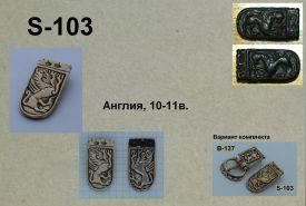 S-103. Англия 10-11 век
