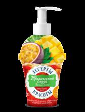 Крем-мыло для рук Тропический смузи серии «Десерты красоты» 320 мл
