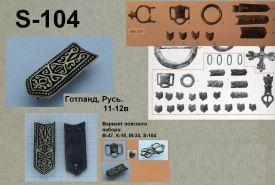 S-104. Русь 11-12 век
