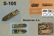 S-105. Византия 6 век
