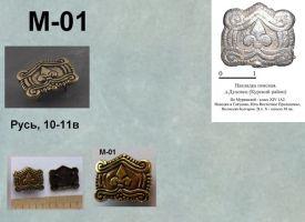 M-01. Русь 10-11 век