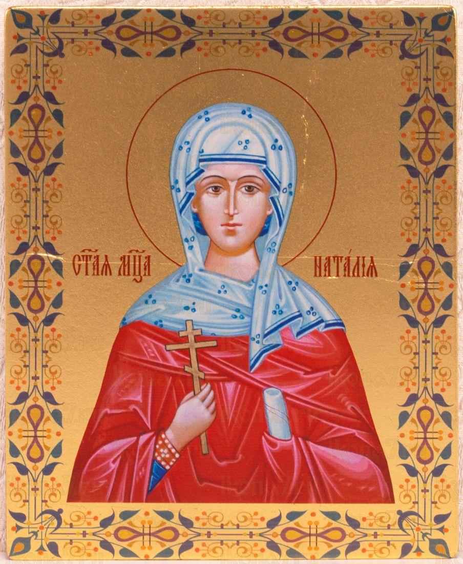 Наталья Никомидийская