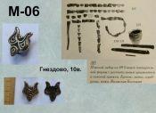 M-06. Гнездово 10 век