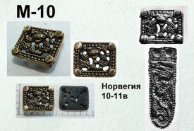M-10. Норвегия 10-11 век